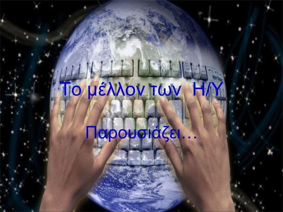 Το μέλλον των Η/Υ Παρουσιάζει…