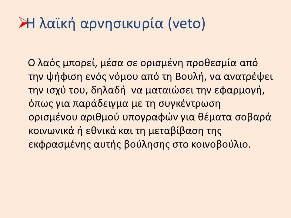 Η λαϊκή αρνησικυρία (veto)
