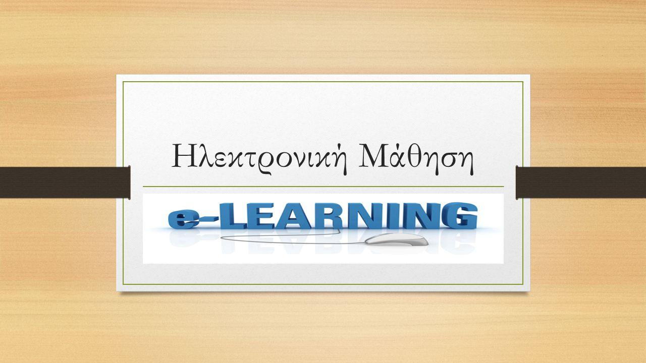Ηλεκτρονική Μάθηση
