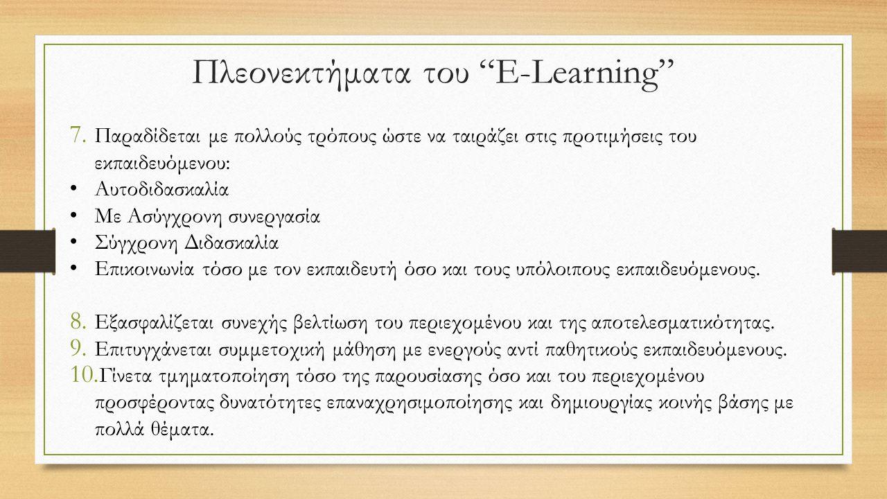 Πλεονεκτήματα του E-Learning
