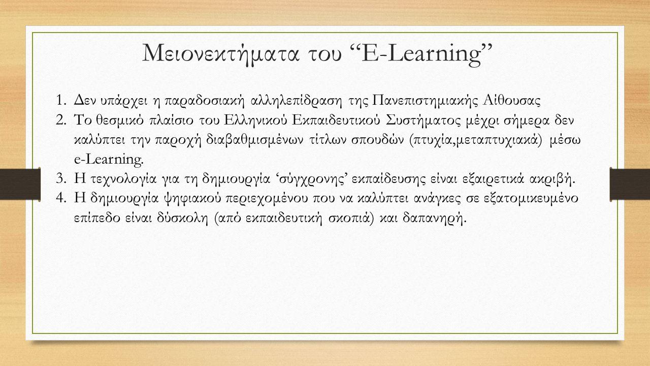 Μειονεκτήματα του E-Learning