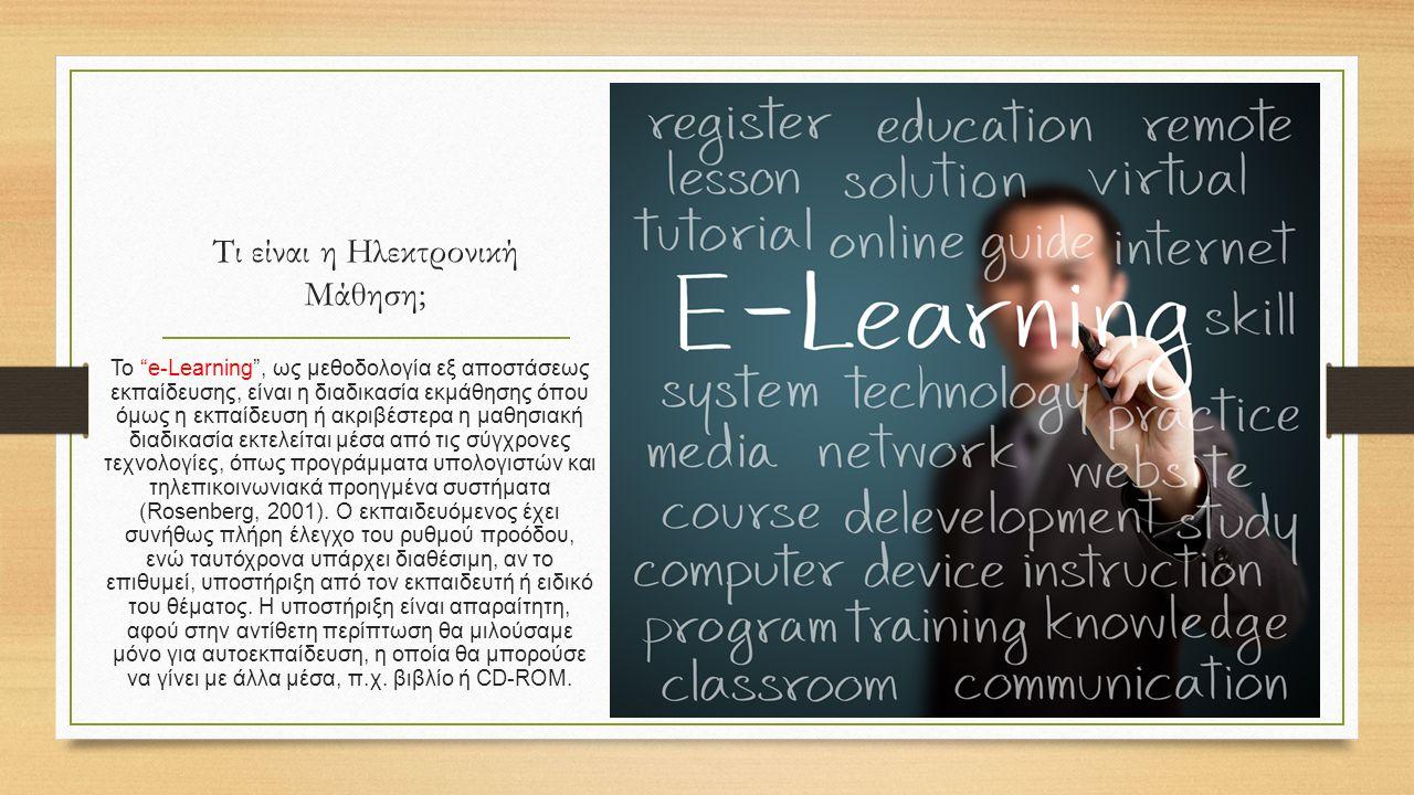 Τι είναι η Ηλεκτρονική Μάθηση;