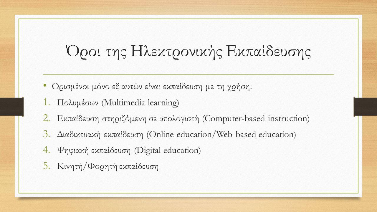 Όροι της Ηλεκτρονικής Εκπαίδευσης