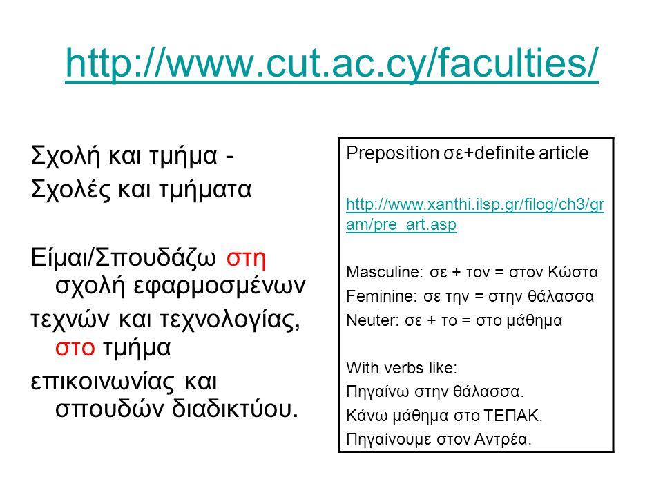 http://www.cut.ac.cy/faculties/ Σχολή και τμήμα - Σχολές και τμήματα
