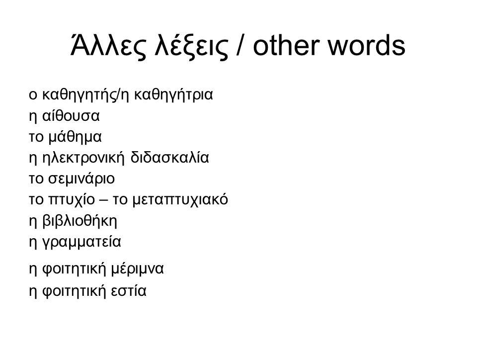 Άλλες λέξεις / other words
