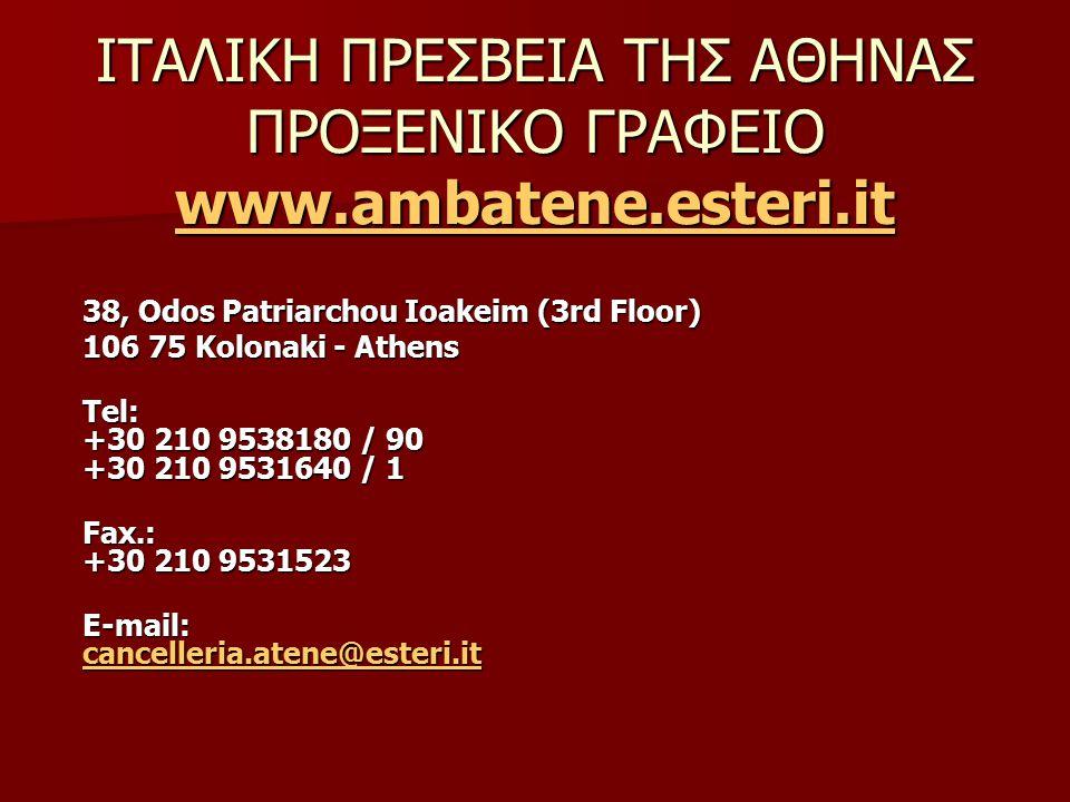 ΙΤΑΛΙΚΗ ΠΡΕΣΒΕΙΑ ΤΗΣ ΑΘΗΝΑΣ ΠΡΟΞΕΝΙΚΟ ΓΡΑΦΕΙΟ www.ambatene.esteri.it