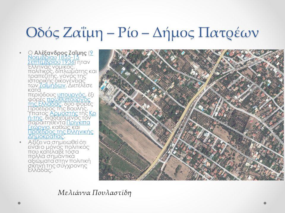Οδός Ζαΐμη – Ρίο – Δήμος Πατρέων