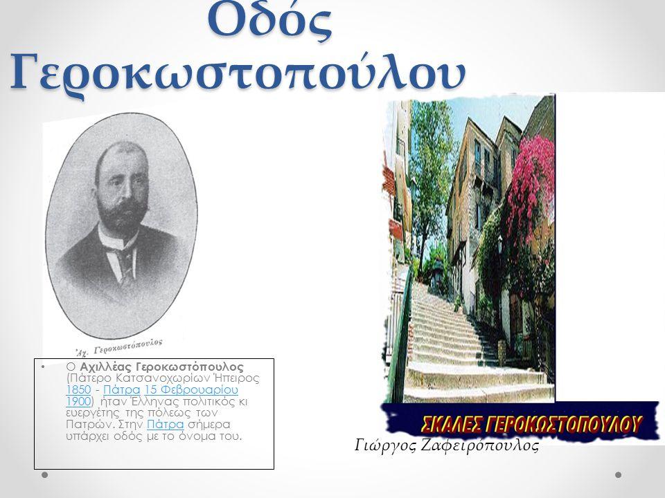 Οδός Γεροκωστοπούλου Γιώργος Ζαφειρόπουλος