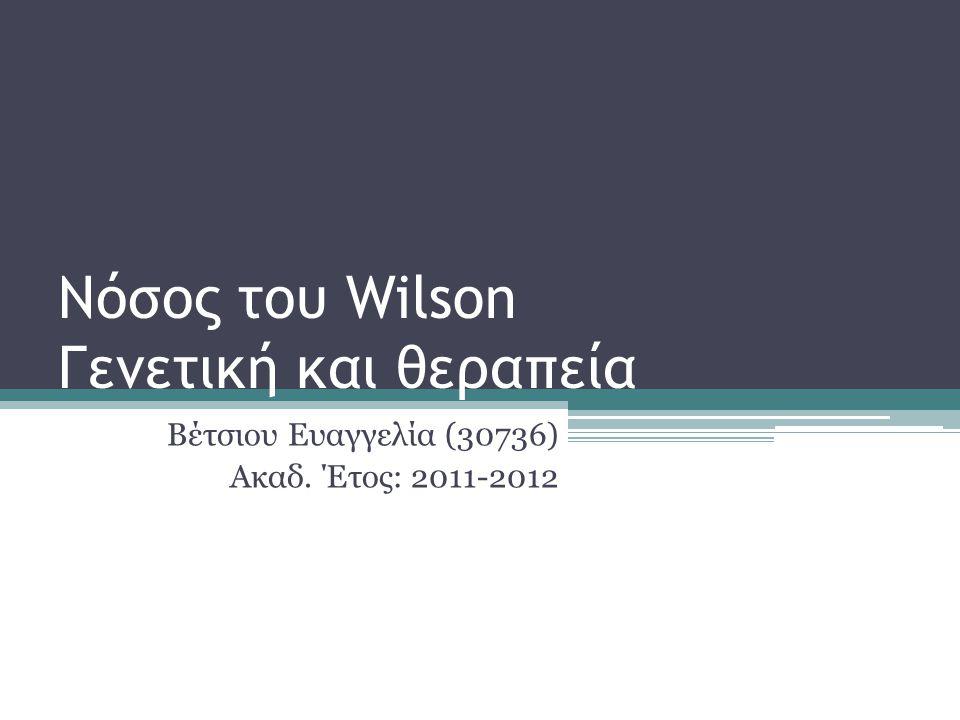 Νόσος του Wilson Γενετική και θεραπεία
