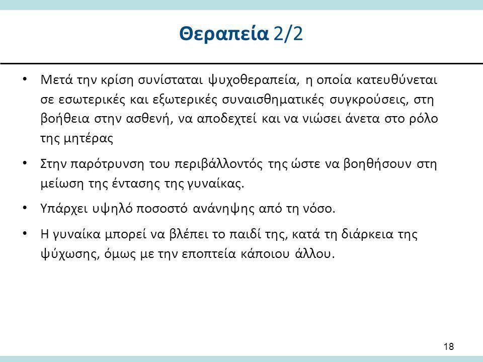 Θεραπεία 2/2