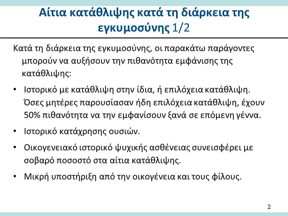 Αίτια κατάθλιψης κατά τη διάρκεια της εγκυμοσύνης 1/2