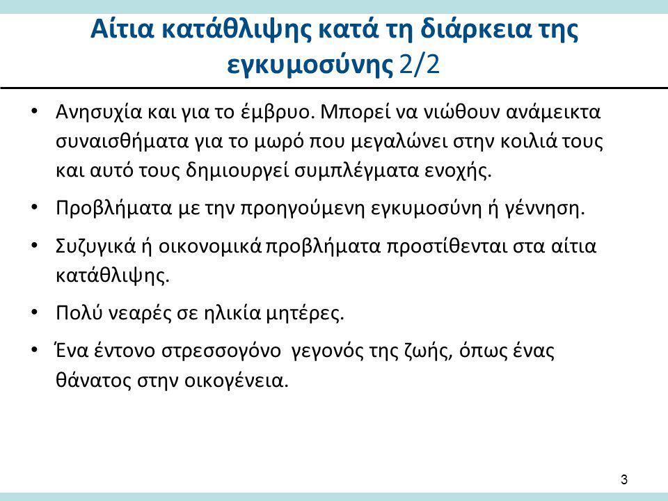 Αίτια κατάθλιψης κατά τη διάρκεια της εγκυμοσύνης 2/2