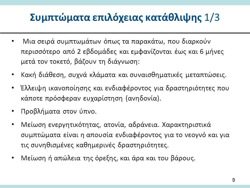 Συμπτώματα επιλόχειας κατάθλιψης 1/3