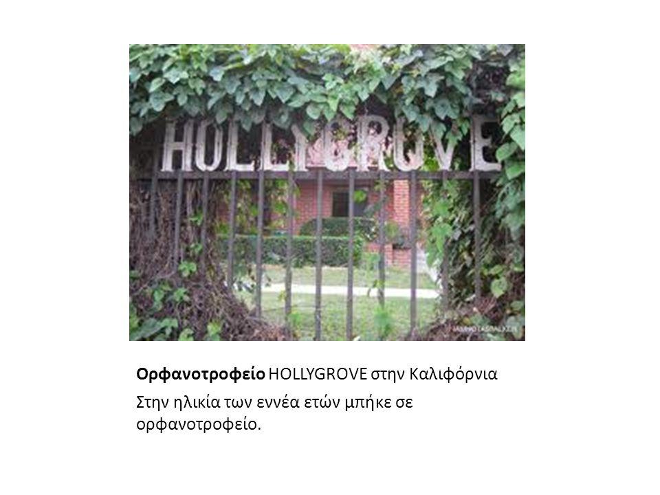 Ορφανοτροφείο HOLLYGROVE στην Καλιφόρνια