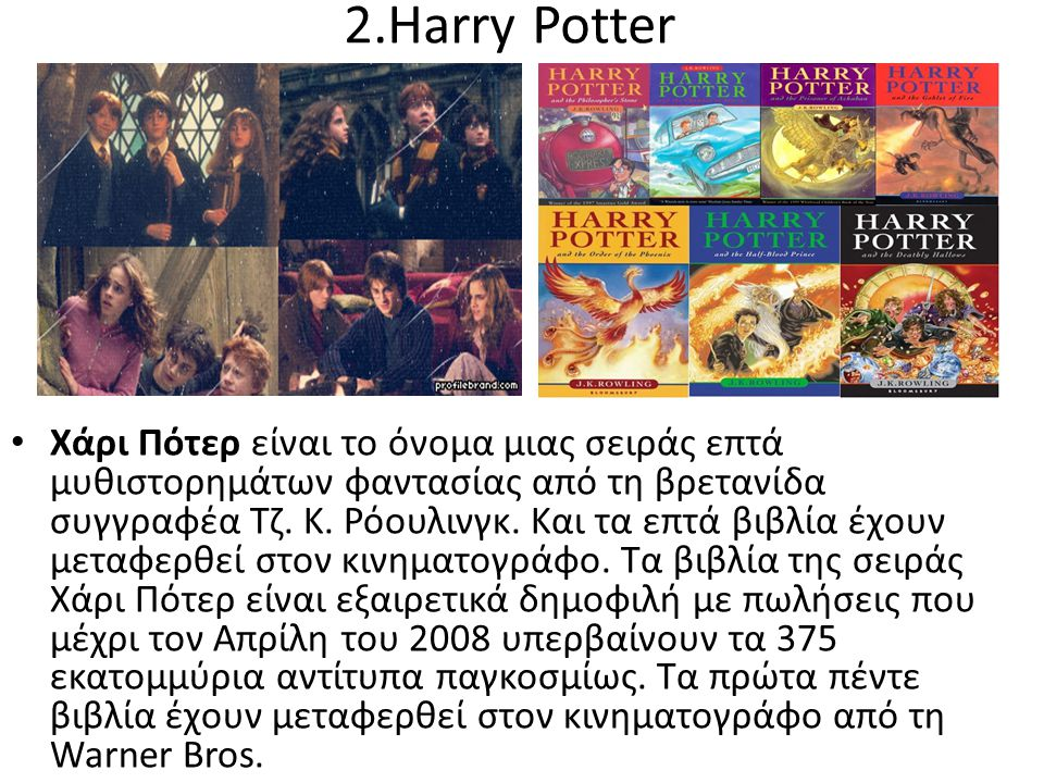 2.Harry Potter