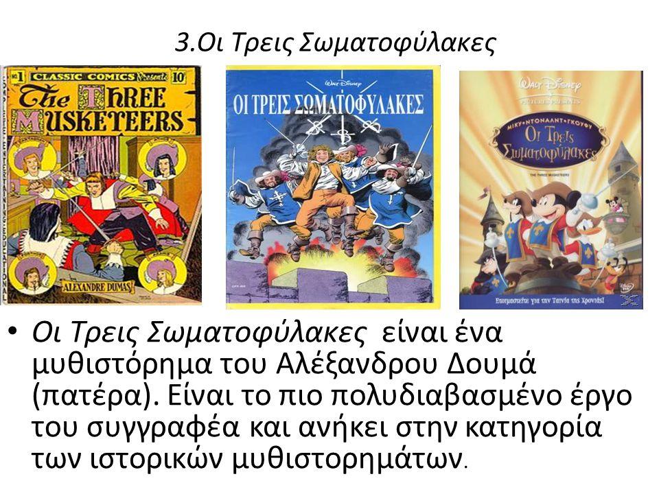 3.Οι Τρεις Σωματοφύλακες