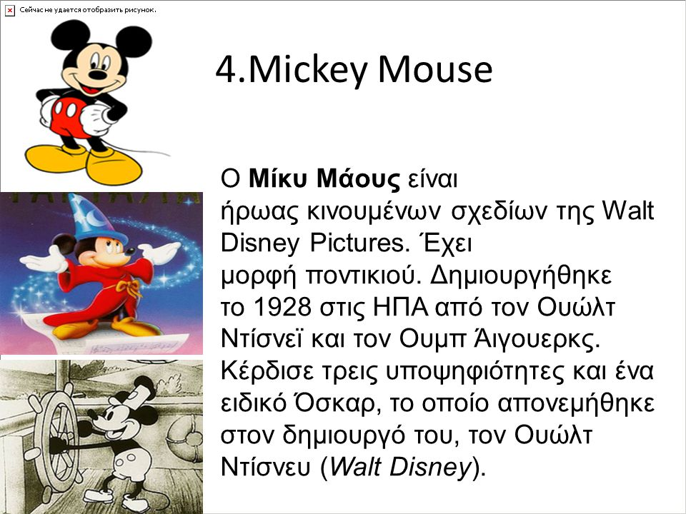 4.Mickey Mouse
