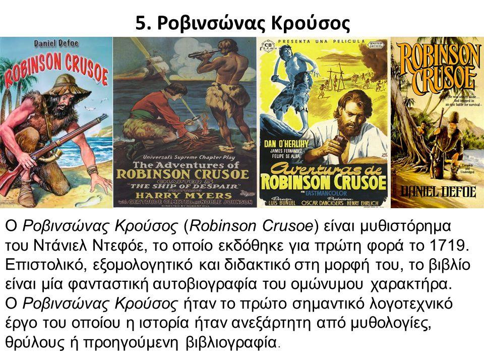 5. Ροβινσώνας Κρούσος