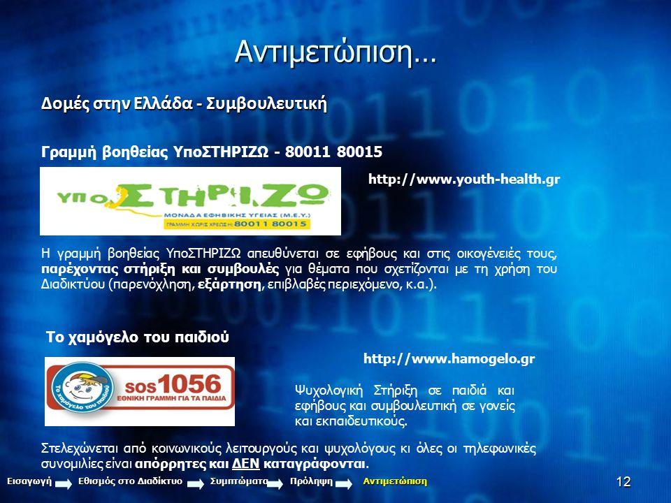 Αντιμετώπιση… Δομές στην Ελλάδα - Συμβουλευτική