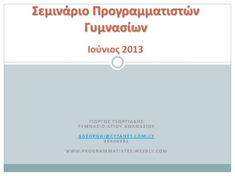 Σεμινάριο Προγραμματιστών Γυμνασίων Ιούνιος 2013