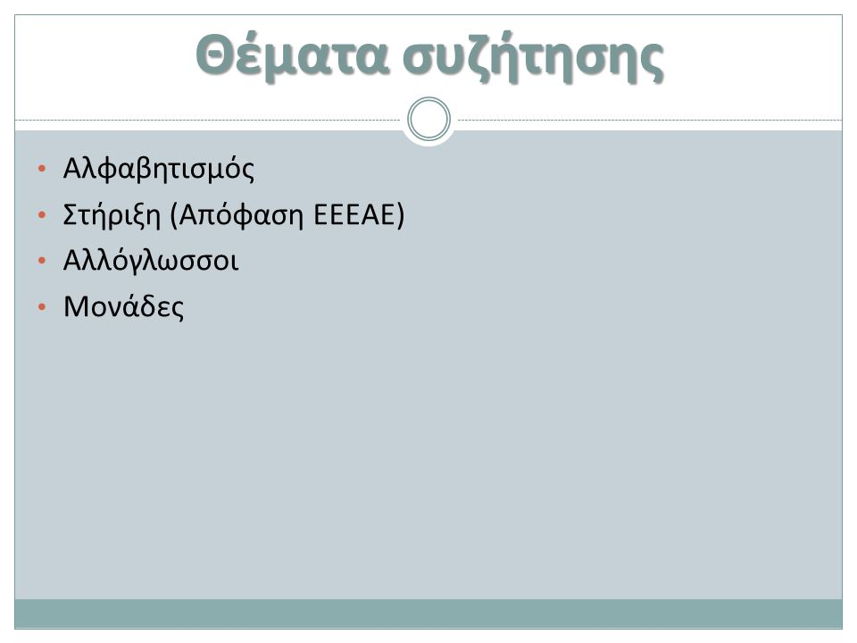 Θέματα συζήτησης Αλφαβητισμός Στήριξη (Απόφαση ΕΕΕΑΕ) Αλλόγλωσσοι