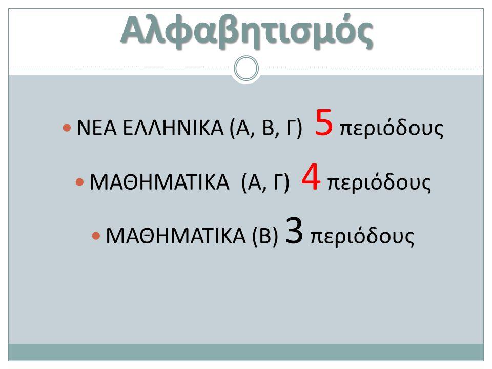 Αλφαβητισμός ΝΕΑ ΕΛΛΗΝΙΚΑ (Α, Β, Γ) 5 περιόδους