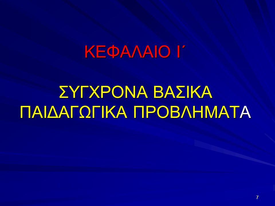 ΚΕΦΑΛΑΙΟ Ι΄ ΣΥΓΧΡΟΝΑ ΒΑΣΙΚΑ ΠΑΙΔΑΓΩΓΙΚΑ ΠΡΟΒΛΗΜΑΤΑ