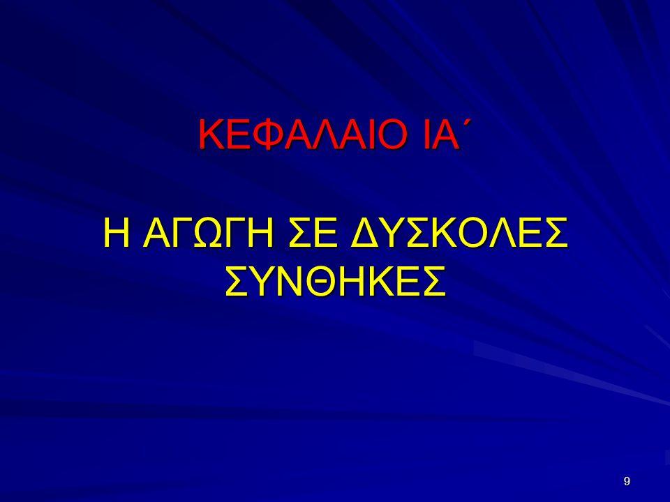 ΚΕΦΑΛΑΙΟ ΙΑ΄ Η ΑΓΩΓΗ ΣΕ ΔΥΣΚΟΛΕΣ ΣΥΝΘΗΚΕΣ