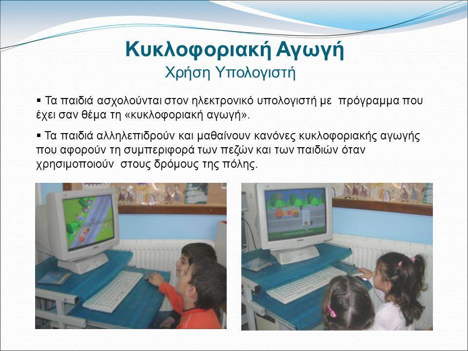 Κυκλοφοριακή Αγωγή Χρήση Υπολογιστή