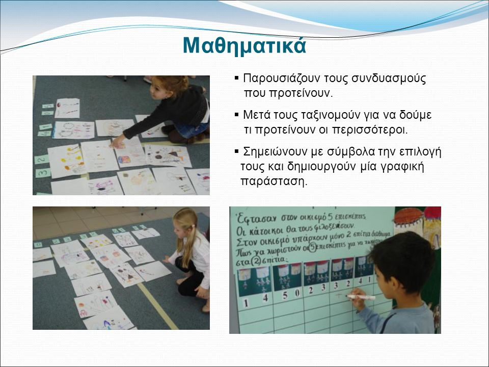 Μαθηματικά Παρουσιάζουν τους συνδυασμούς που προτείνουν.