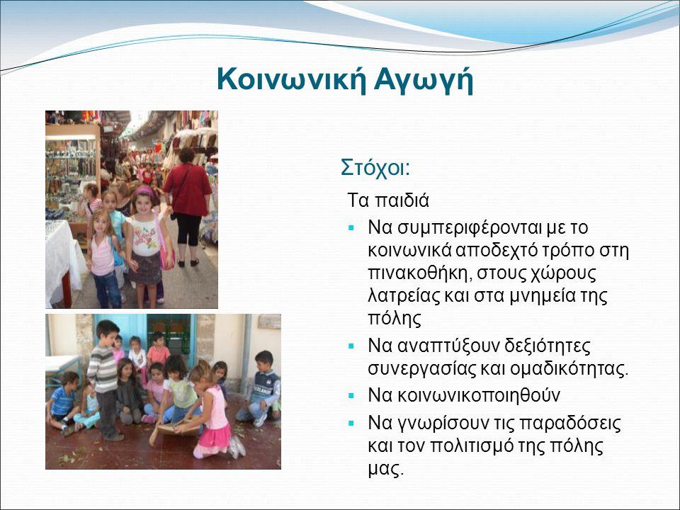 Κοινωνική Αγωγή Στόχοι: Τα παιδιά