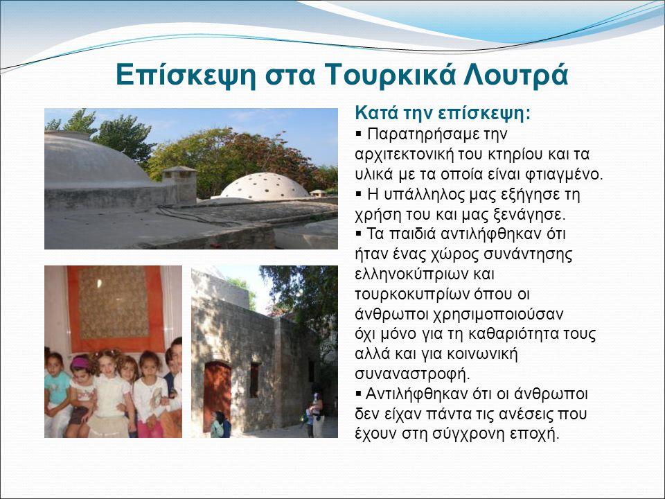 Επίσκεψη στα Τουρκικά Λουτρά