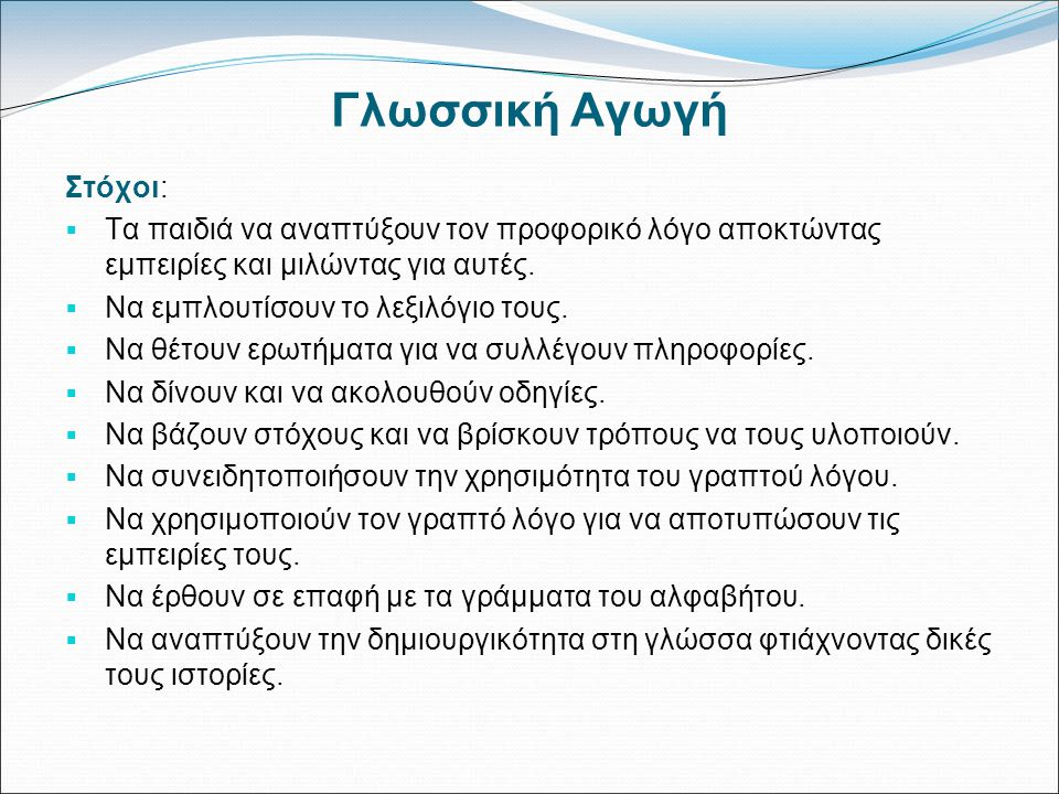 Γλωσσική Αγωγή Στόχοι: