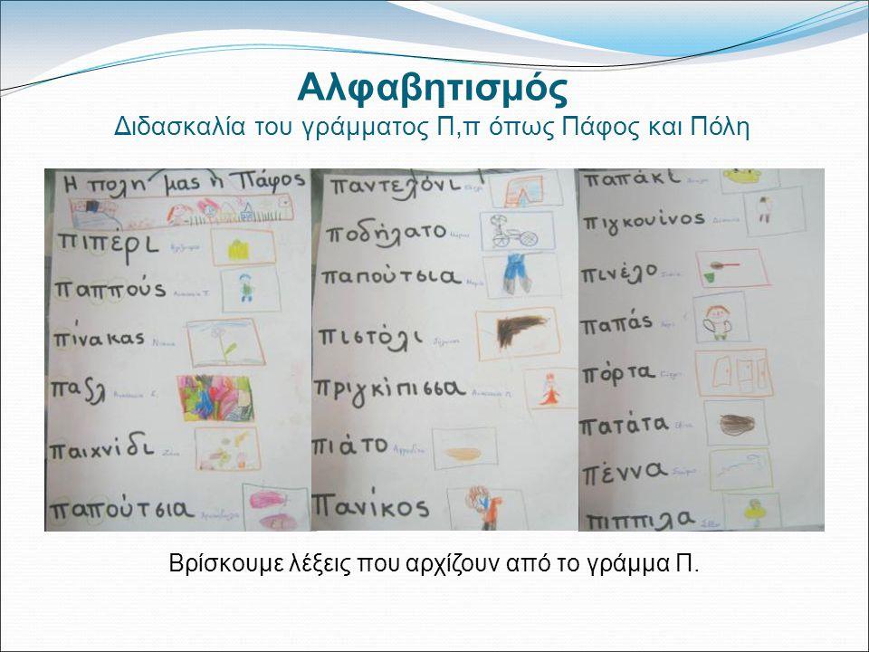 Αλφαβητισμός Διδασκαλία του γράμματος Π,π όπως Πάφος και Πόλη