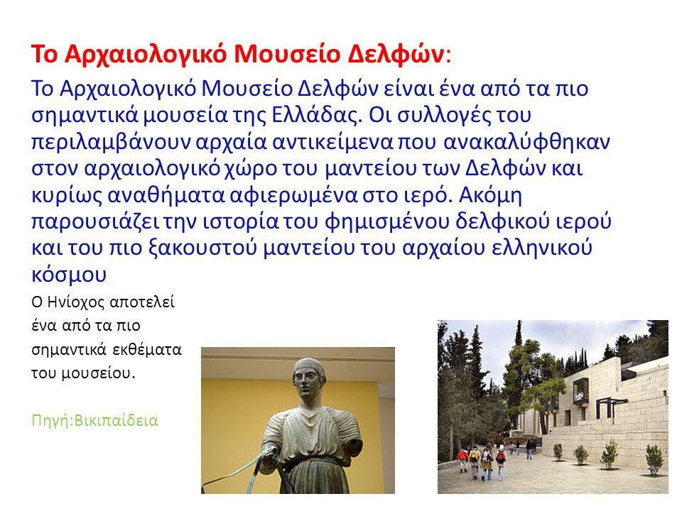 Το Αρχαιολογικό Μουσείο Δελφών: