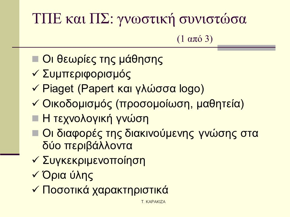 ΤΠΕ και ΠΣ: γνωστική συνιστώσα (1 από 3)