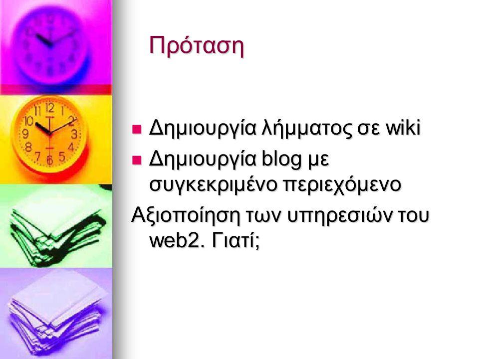 Πρόταση Δημιουργία λήμματος σε wiki