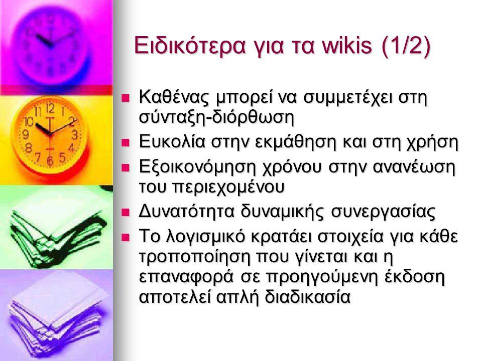 Ειδικότερα για τα wikis (1/2)