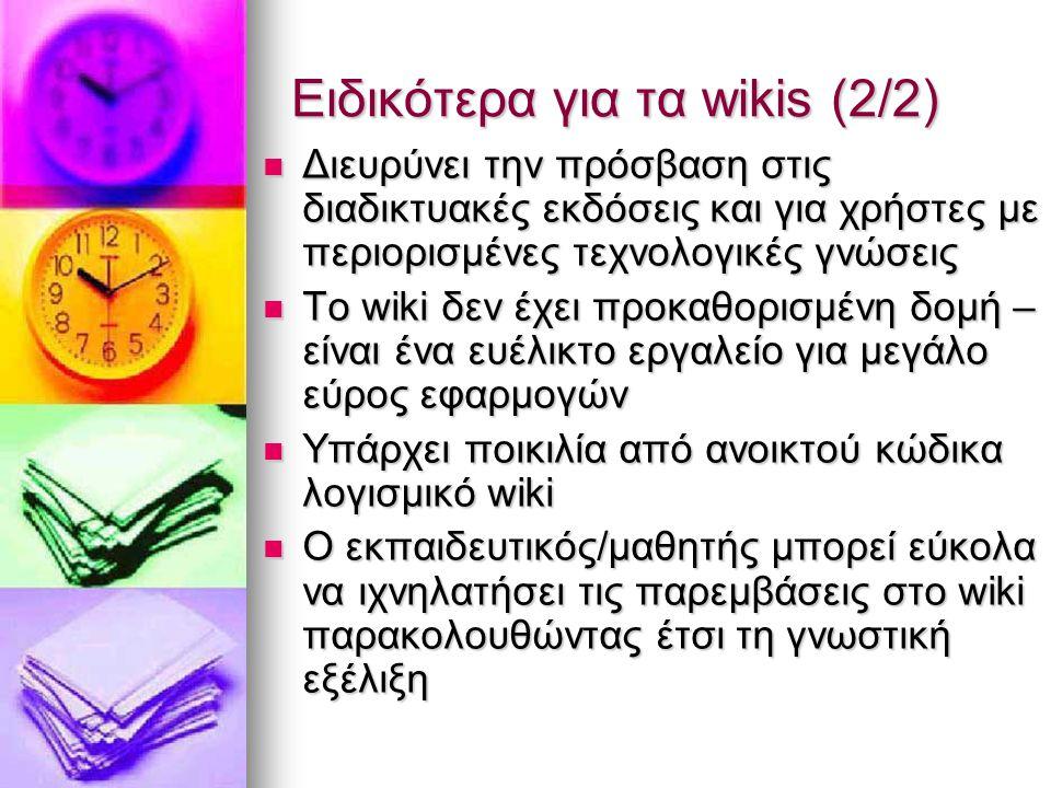 Ειδικότερα για τα wikis (2/2)