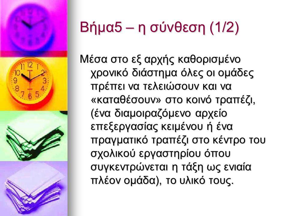 Βήμα5 – η σύνθεση (1/2)