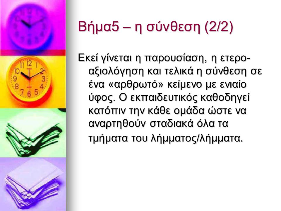 Βήμα5 – η σύνθεση (2/2)