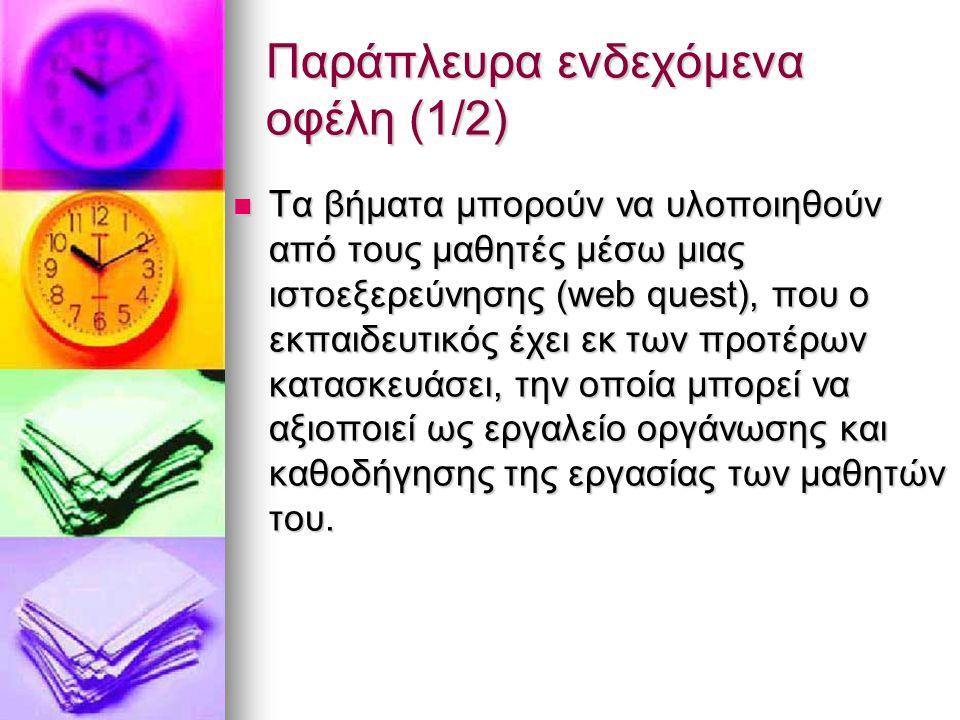 Παράπλευρα ενδεχόμενα οφέλη (1/2)