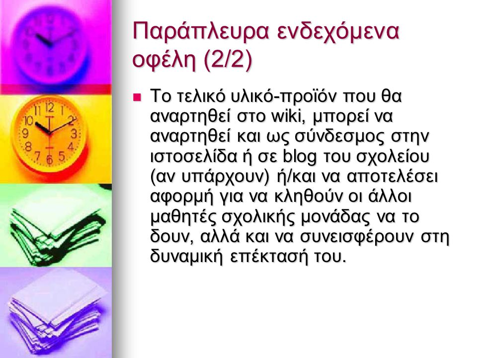 Παράπλευρα ενδεχόμενα οφέλη (2/2)