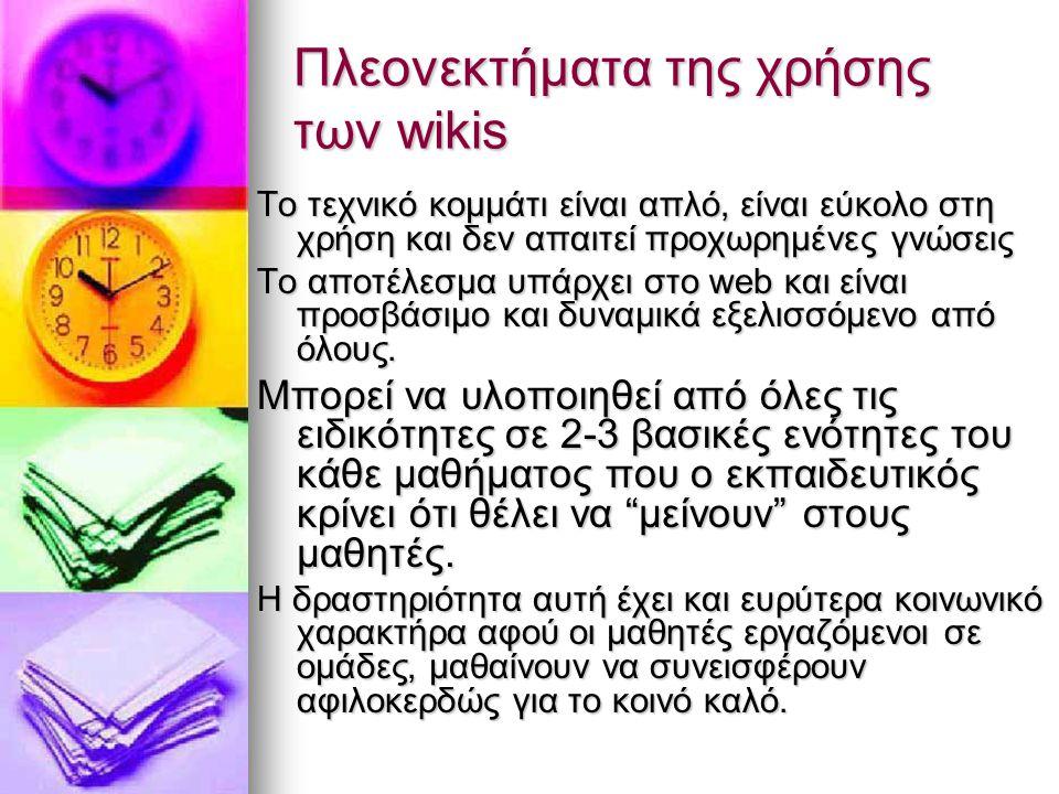 Πλεονεκτήματα της χρήσης των wikis