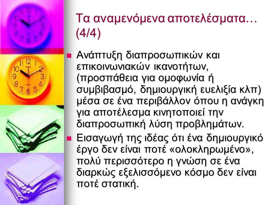 Τα αναμενόμενα αποτελέσματα… (4/4)