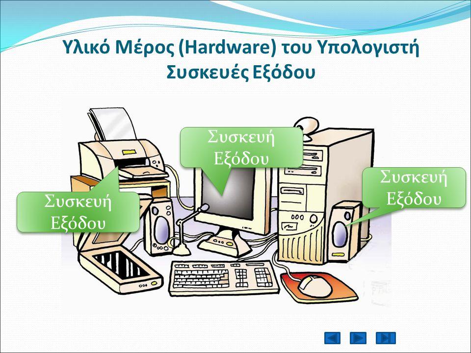 Υλικό Μέρος (Hardware) του Υπολογιστή Συσκευές Εξόδου