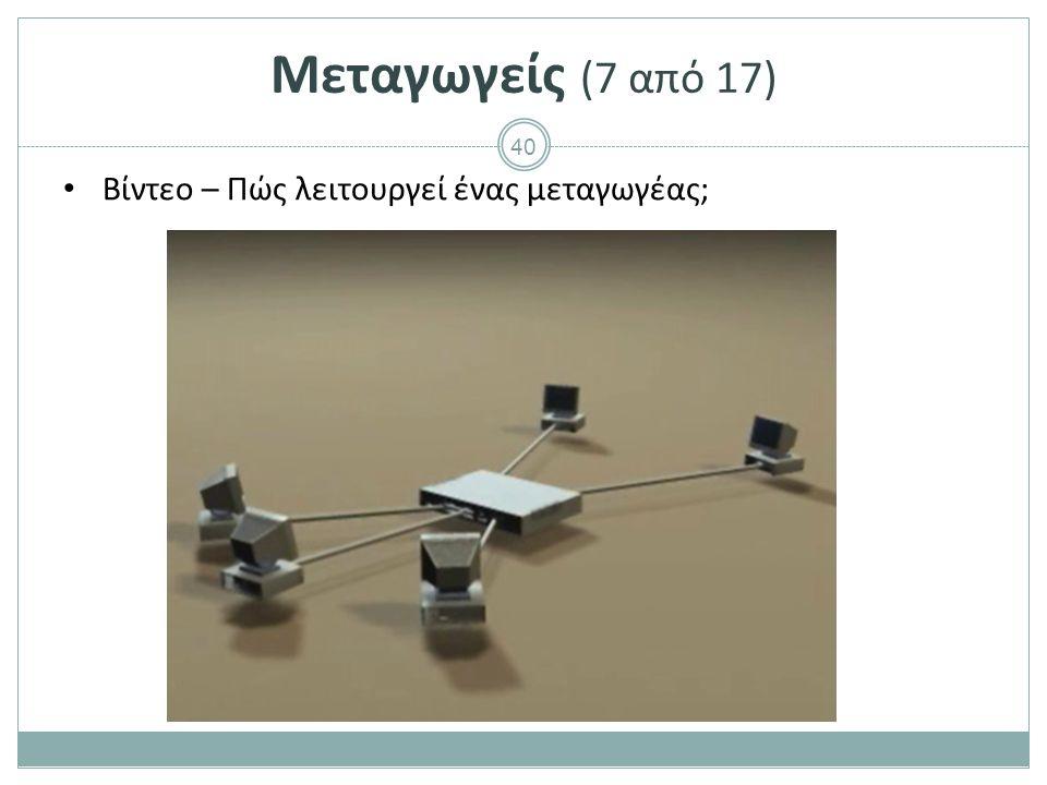 Μεταγωγείς (8 από 17) Αρχικά, το MAC Table ενός μεταγωγέα είναι κενό.