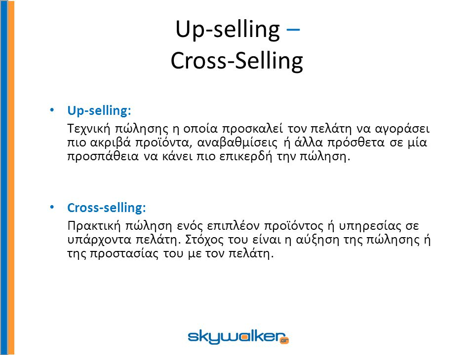 Up-selling – Cross-Selling