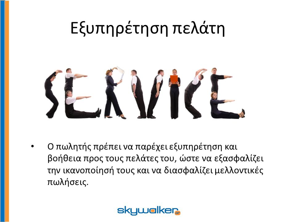 Εξυπηρέτηση πελάτη