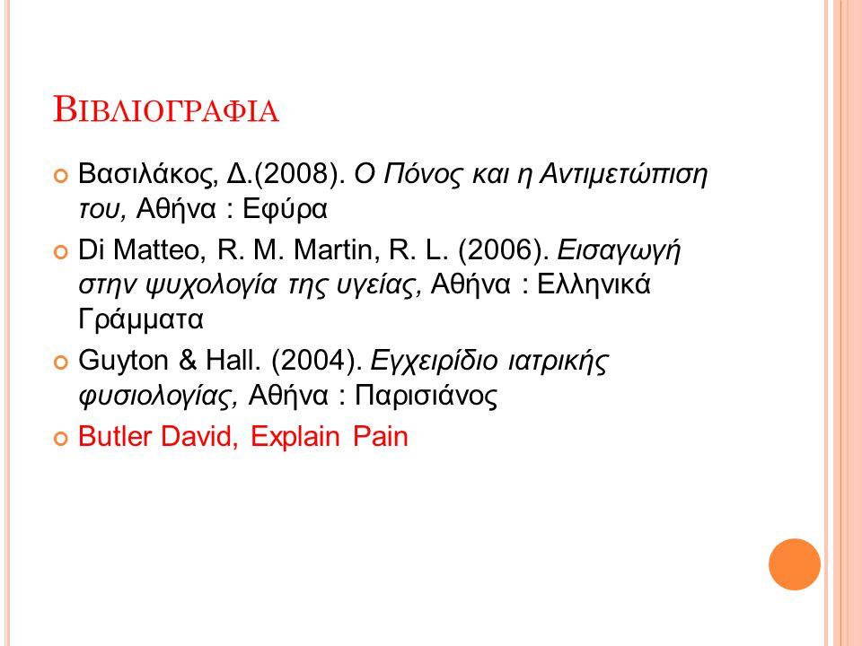 Βιβλιογραφια Βασιλάκος, Δ.(2008). Ο Πόνος και η Αντιμετώπιση του, Αθήνα : Εφύρα.